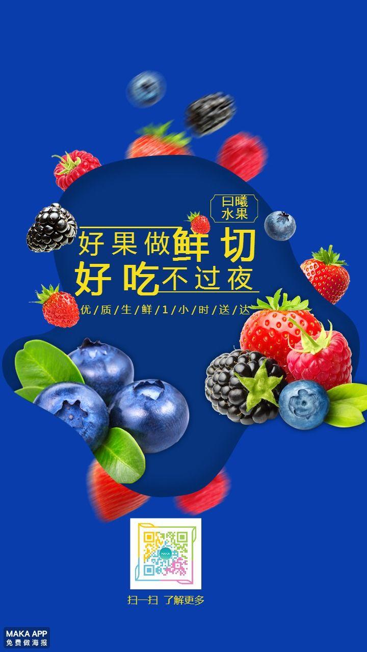 水果促销    海报促销  水果鲜切   新品上市  促销海报  水果海报 鲜果 宣传 推广  蓝色