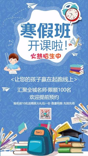 蓝色卡通招生简章寒假班辅导班招生宣传手机海报