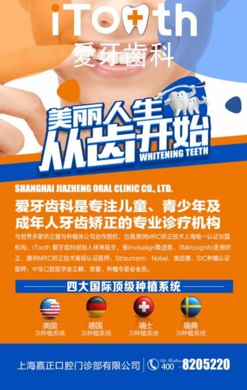 牙科诊所推广