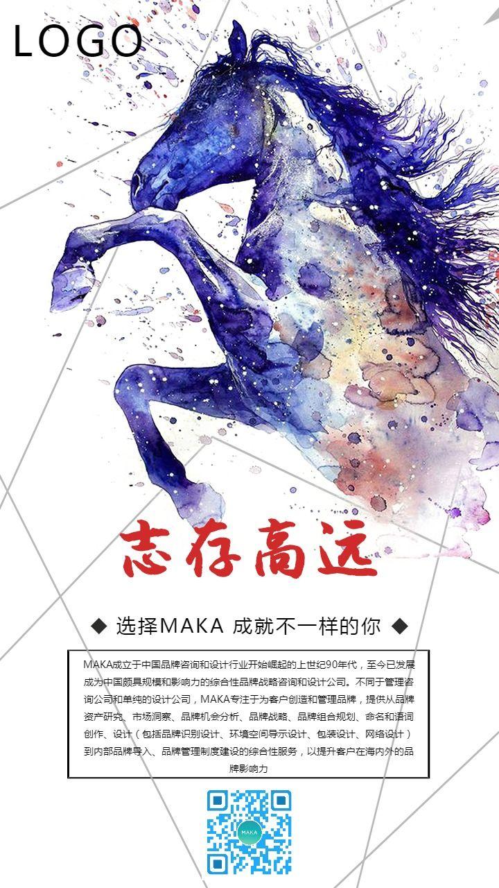扁平简约风企业文化宣传手机海报