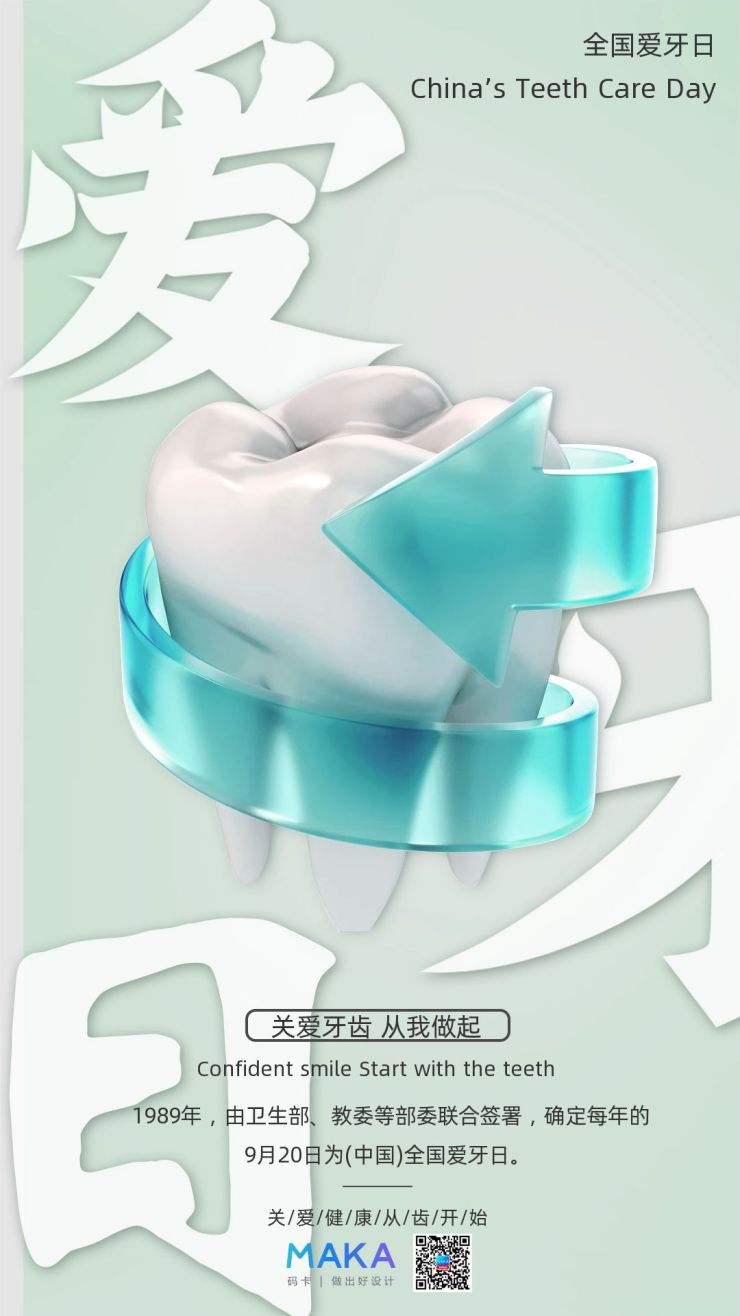 世界爱牙日蓝色宣传海报