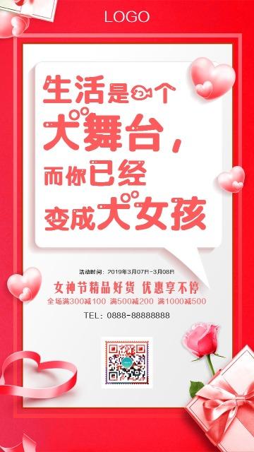 创意简约粉色三八女神节妇女节商家促销活动宣传海报