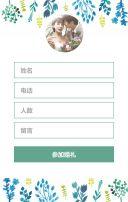 蓝色文艺小清新婚礼活动邀请函H5