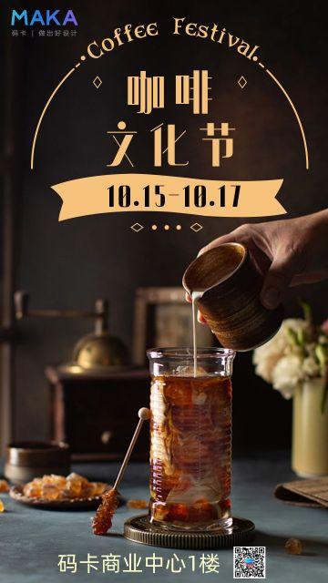 咖啡馆活动宣传推广海报