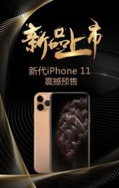 黑金新品上市新一代iPhone11震撼预售手机苹果11预售H5
