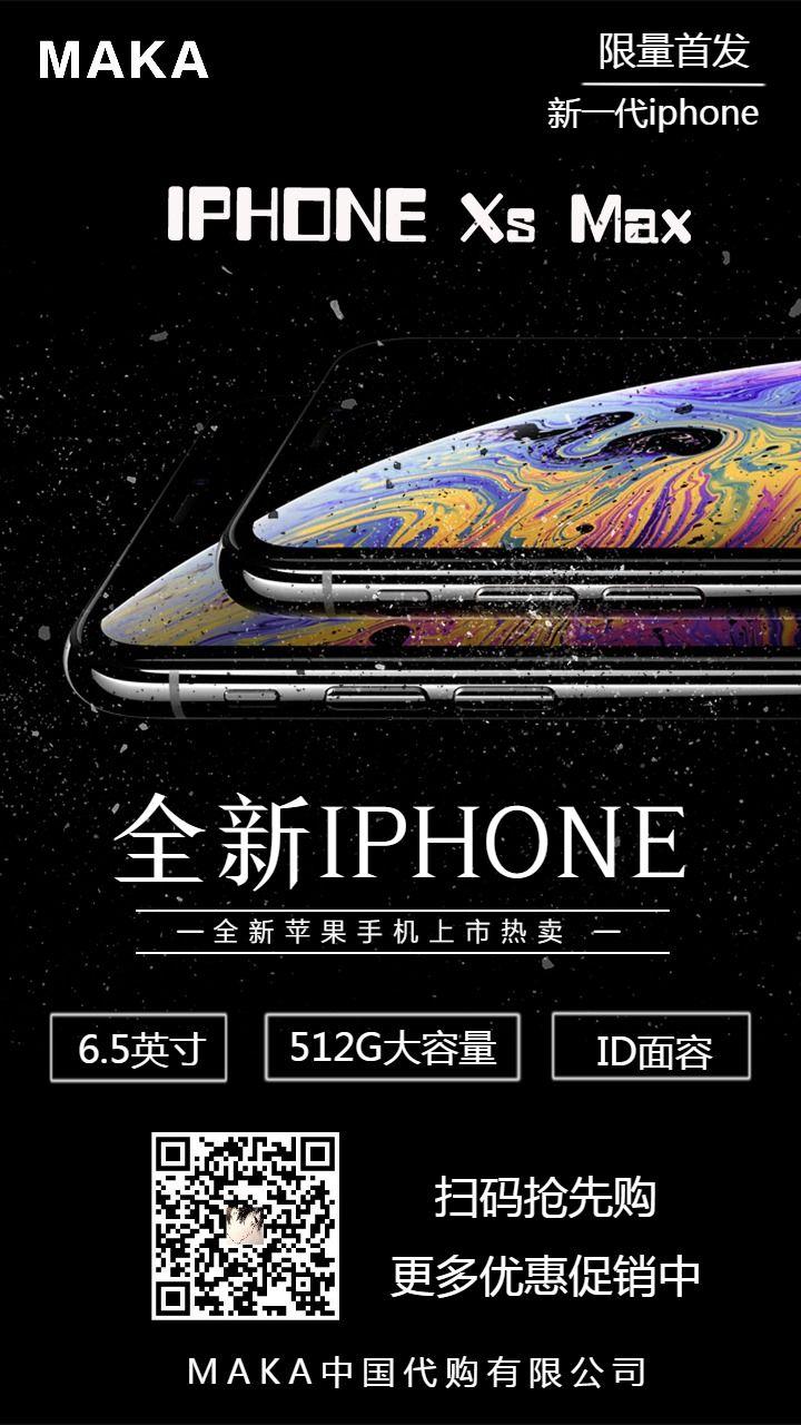 全新Iphone Xs Max预售预购微商代购发售微商黑金大气上市促销活动优惠