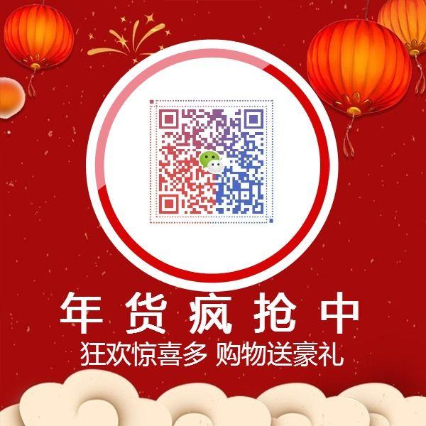 新年促销二维码公众号订阅号识别信息