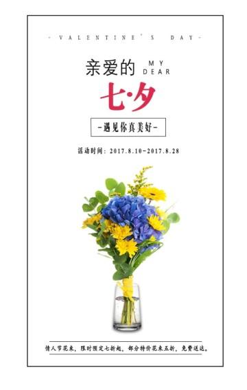 七夕节花店花束推销11页通用模板店铺推广预定