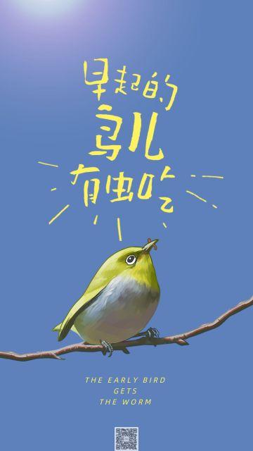 早起的鸟儿有虫吃 早安日签正能量社交媒体配图海报