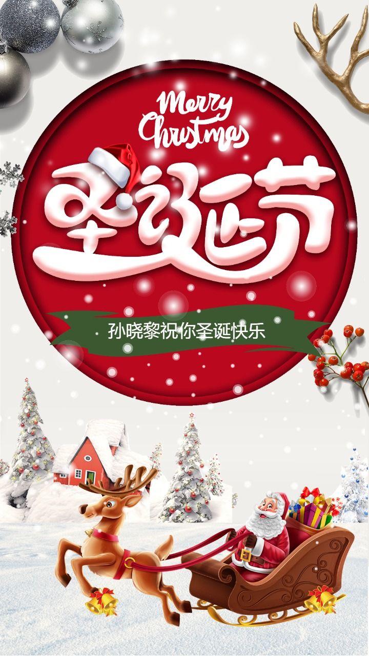 圣诞 圣诞节 圣诞贺卡 浪漫飘雪圣诞贺卡