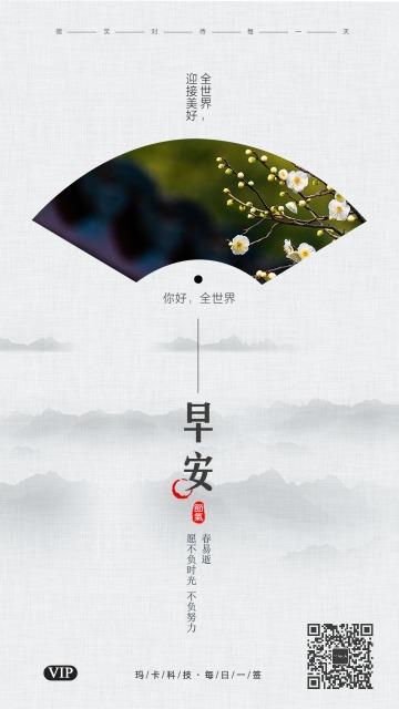 创意中国风简约扇形桃花小清新文艺早安励志日签早安心情寄语宣传海报