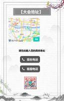 简约水墨风企业通用邀请函/中国风邀请函