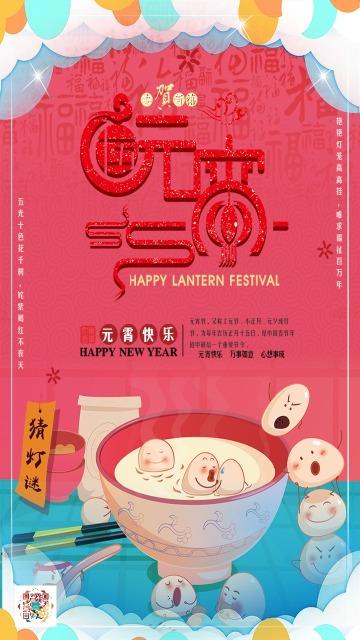 卡通手绘文艺清新粉色蓝色元宵节祝福宣传推广海报