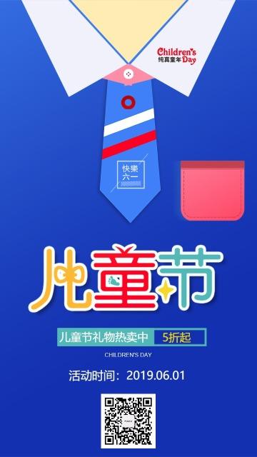 卡通六一儿童节促销幼儿园文艺汇演邀请函海报