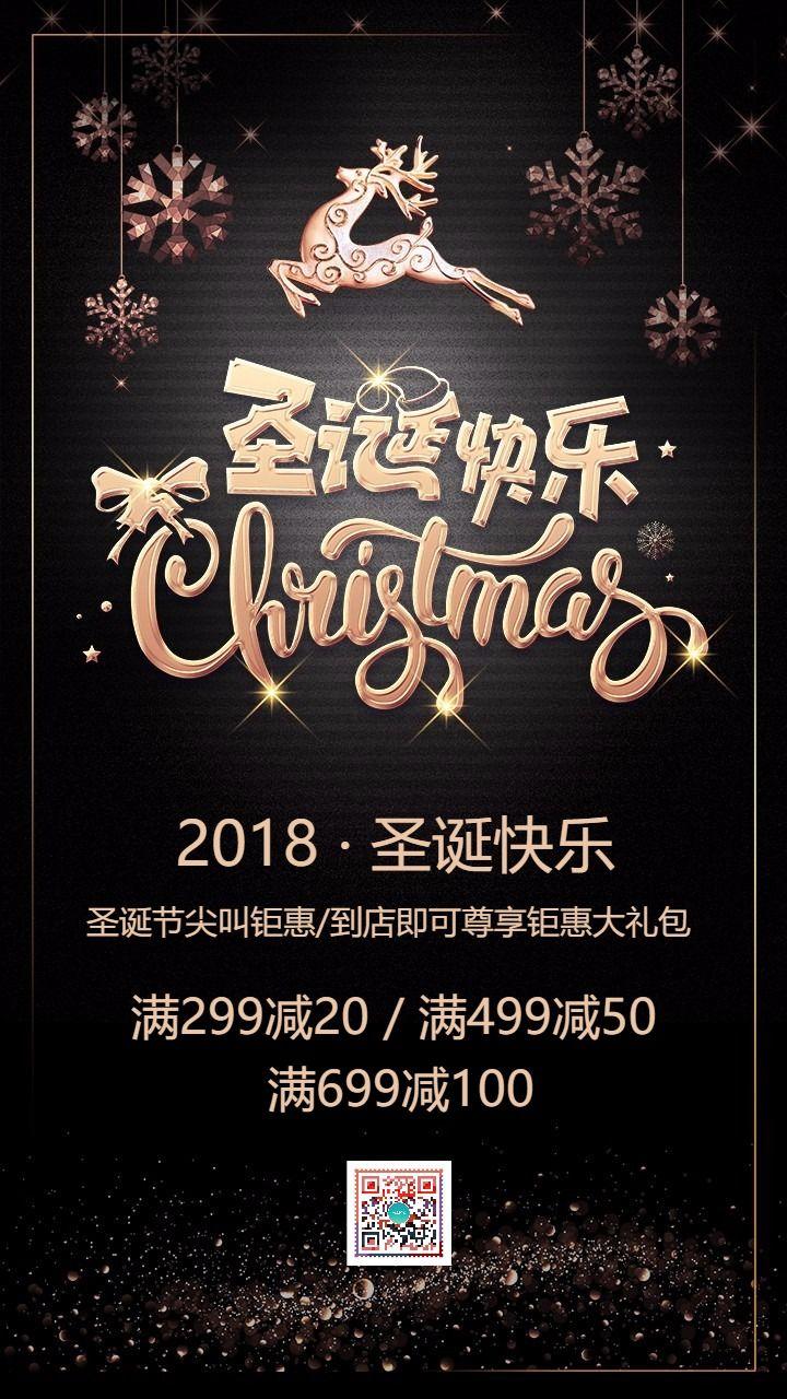 圣诞节促销打折宣传 创意海报贺卡 节日祝福