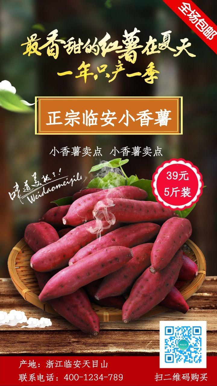 红薯、小香薯热卖