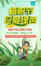 卡通手绘设计风格绿色植树节幼儿园亲子活动宣传教育培训行业通用H5模版