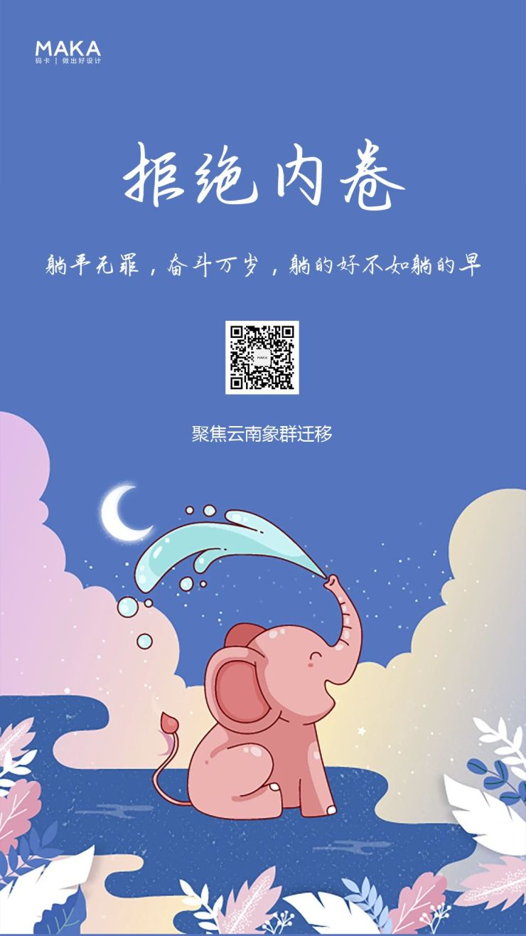清新蓝色插画风社会时事热点云南大象迁移公益宣传推广海报