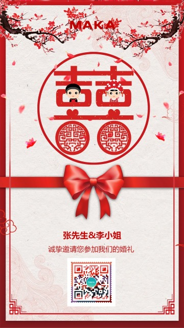 红色喜庆背景婚礼邀请函海报