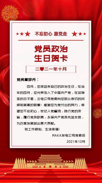 红色党员政治生日贺卡祝福海报