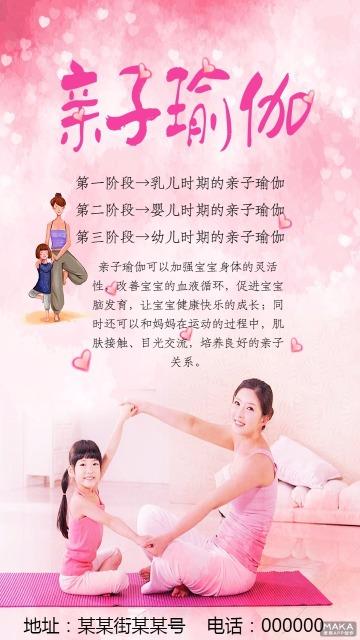 亲子瑜伽海报风格粉色