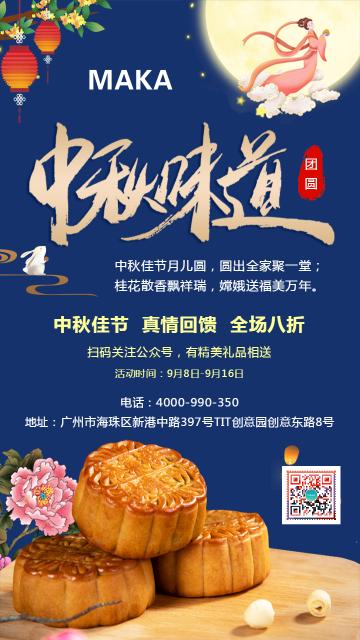 中秋节简约清新大气商铺促销宣传海报