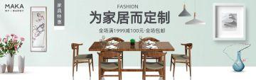 绿色简约电商淘宝家具餐桌促销banner模板