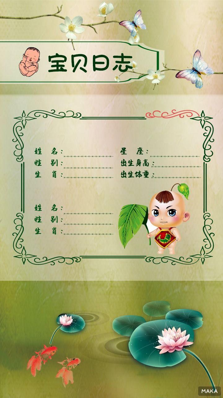 中国风复古淡雅怀旧植物背景婴儿出生信息卡