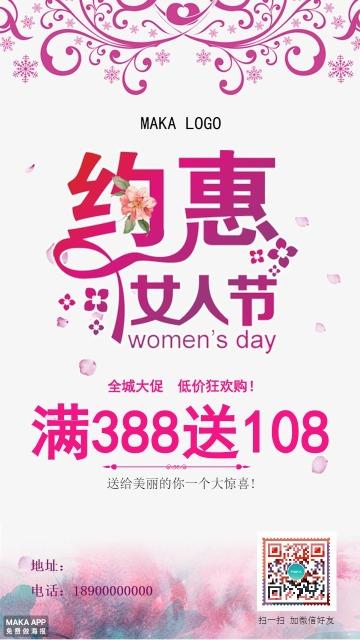 3.8丽人节 促销  宣传