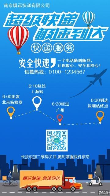 快递物流运输货运托运行业公司宣传手机推广优惠活动
