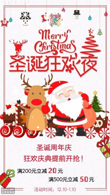 圣诞狂欢夜海报