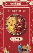 红色复古火锅店促销宣传模板/川式火锅店宣传/餐厅宣传