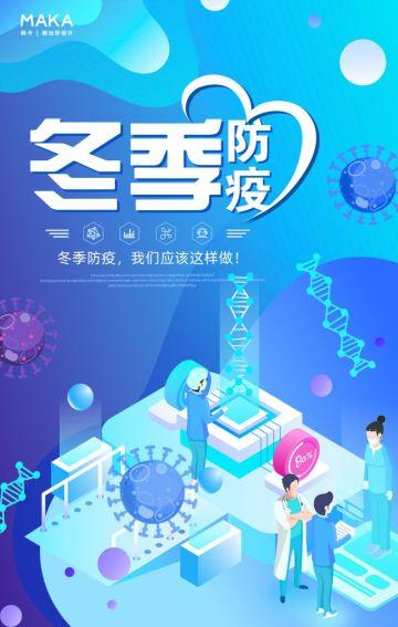 蓝色简约冬季防疫手册科普宣传翻页H5