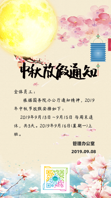唯美中国风公司2019中秋节放假通知宣传海报