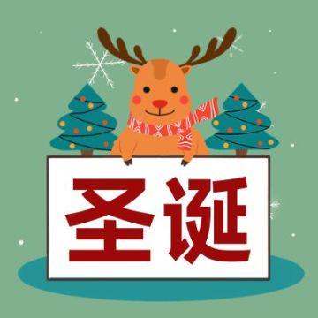 圣诞节绿色卡通风节日活动宣传推广微信公众号封面小图