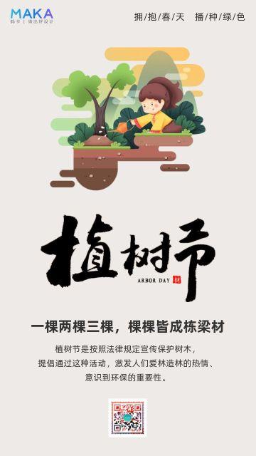 简约卡通312植树节公益知识普及宣传海报