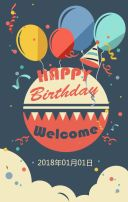生日邀请函
