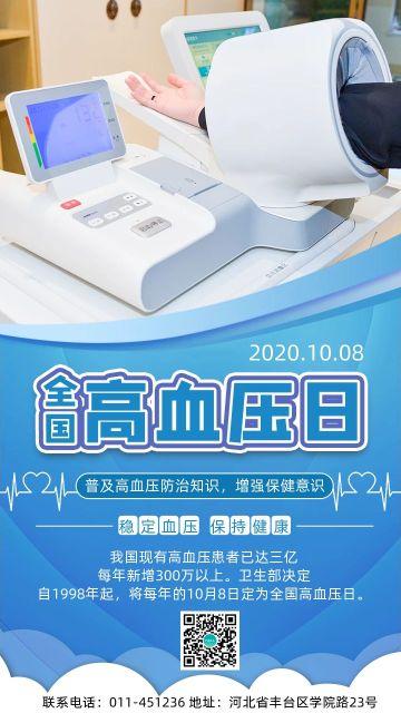 蓝色简约全国高血压日公益宣传手机海报