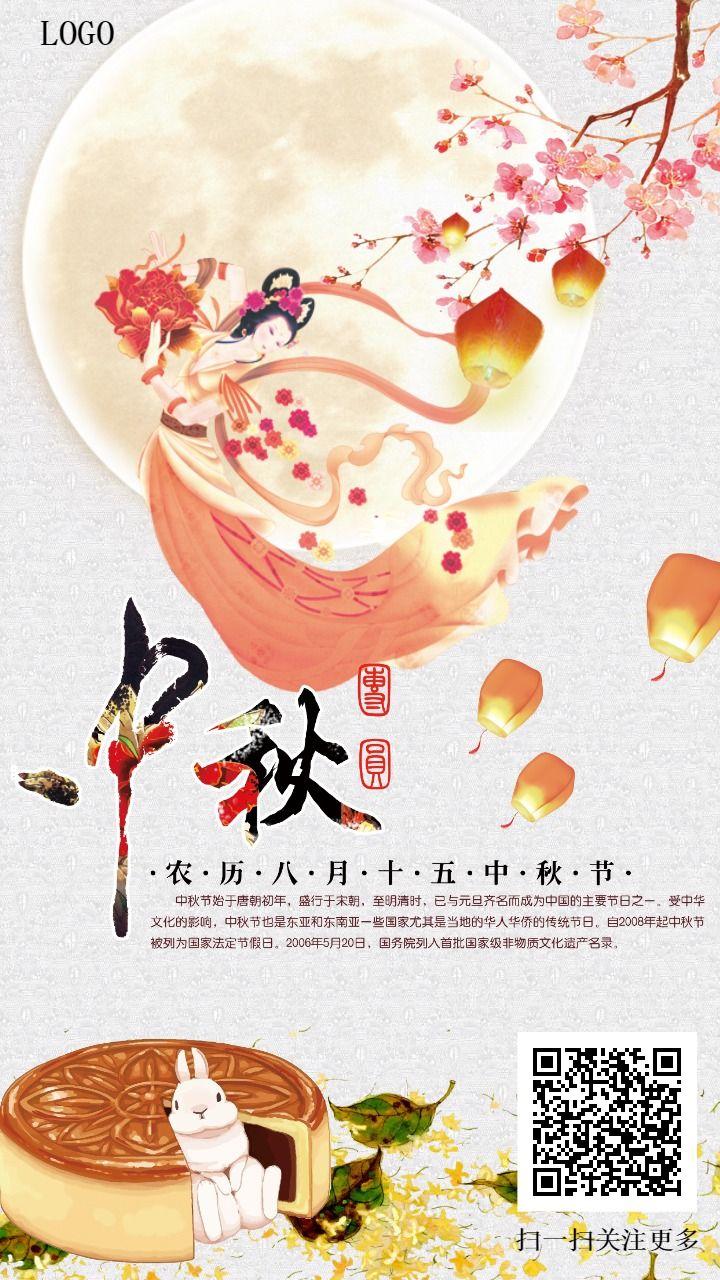 手绘中秋宣传促销活动海报