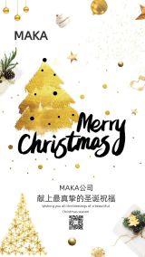 圣诞节金色高端简约贺卡扁平时尚节日祝福高端企业宣传圣诞快乐海报