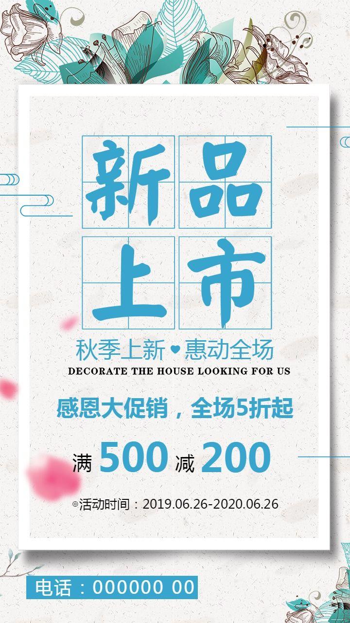 【秋季促销36】秋季活动宣传促销通用海报