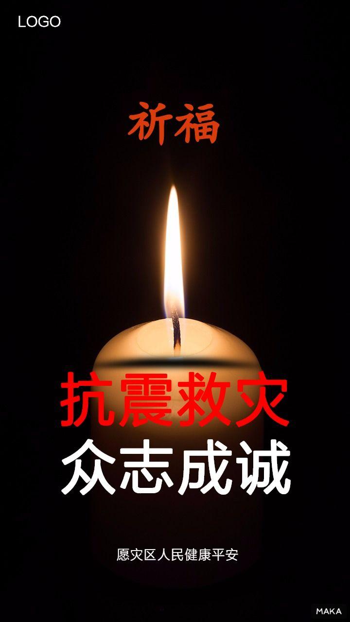 抗震救灾,为灾区人民祈福