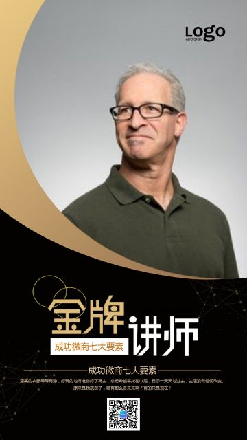 微商简约风金牌讲师课程宣传海报