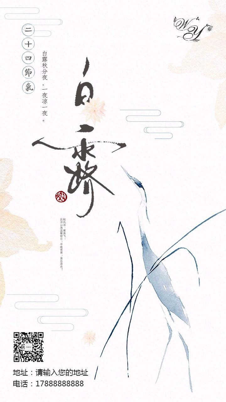中国风创意白露日签宣传推广海报设计