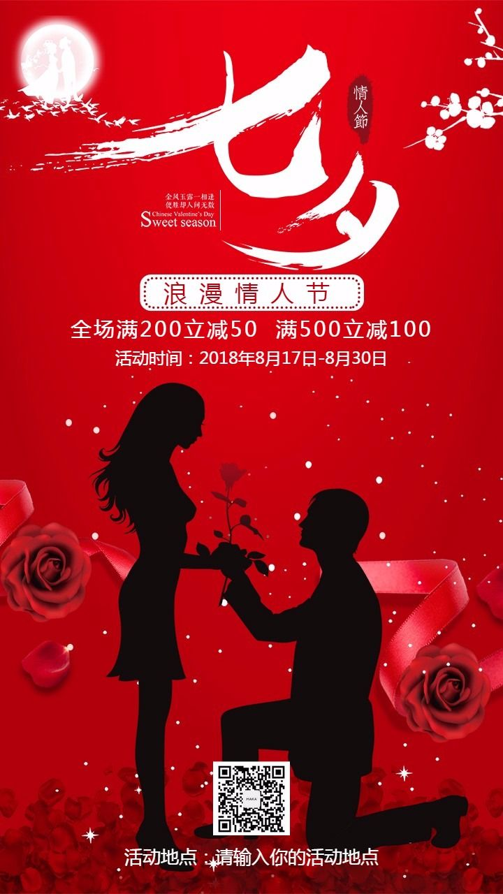 浪漫唯美告白场景玫瑰七夕促销宣传推广海报
