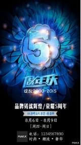 华美五周年店庆活动宣传海报