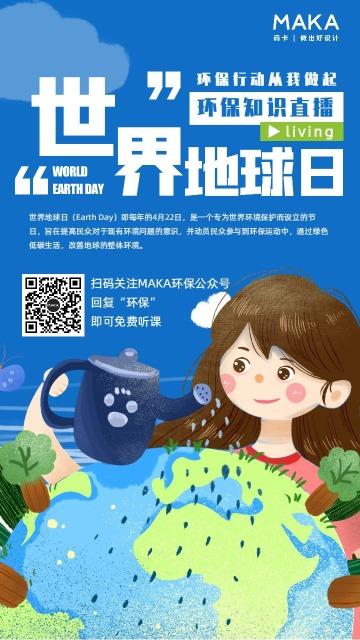 蓝色卡通世界地球日公益宣传手机海报模版