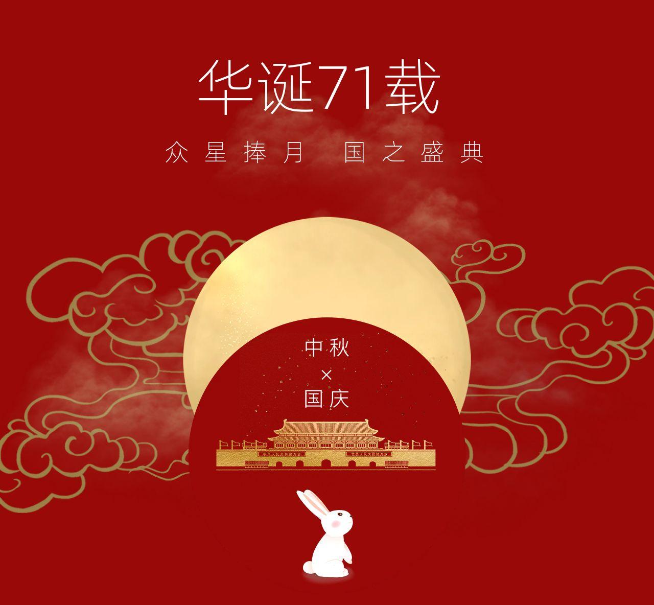 红色简约大气国庆节71周年华诞朋友圈封面