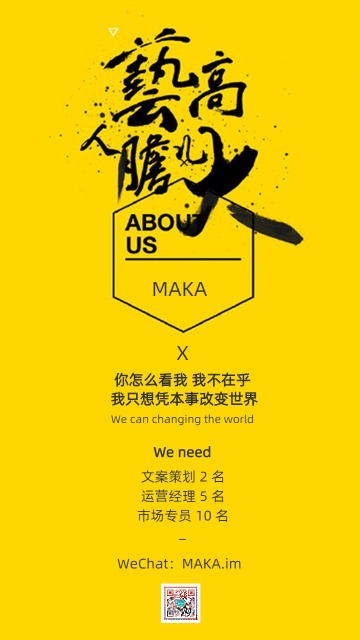 黄色水墨风创意招聘广告海报文案策划设计营销运营企划经理店员招聘通用版