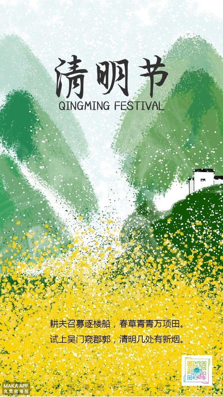 清明节 传统习俗节日 活动宣传促销打折通用 二维码朋友圈贺卡创意海报手机海报